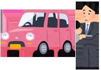 車の無料一括見積もり査定サイト比較