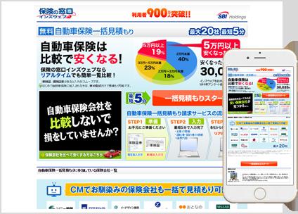 「保険の窓口 インズウェブ」
