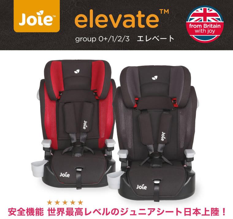 Elevate(エレベート)