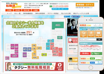タクシー求人サイト転職道.com