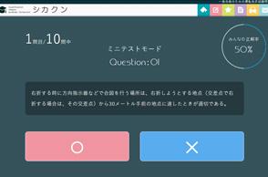 ○×選択画面